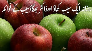 Top 5 Health Benefits Of Apple Fruits | Health Benefits | homemade desi totky