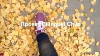 Осенние тематические недельки от Школы родителей маленьких полиглотов