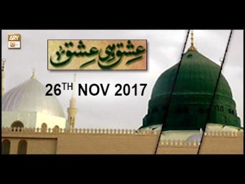 Ishq hi Ishq - 26th November 2017 - ARY Qtv