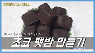 [LCHF] 초코 팻밤 만들기(No 설탕! 다이어트 키…