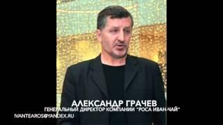Интервью с Александром Грачевым