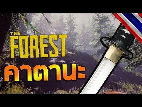 พาไปหาดาบคาตานะ The Forest