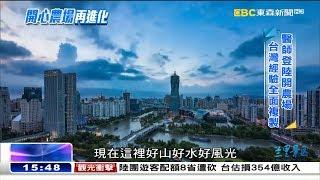 台灣醫生登陸務農 休閒農場全面進化《海峽拚經濟》