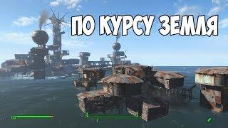 Fallout 4 ДИКСИЛЕНД НОВАЯ ЛОКАЦИЯМОД