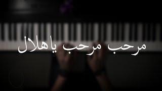 مرحب مرحب ياهلال بيانو - عزف علي الدوخي