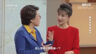 [健康之路]敬老孝亲有良方(一) 自制紫草油| CCTV科教