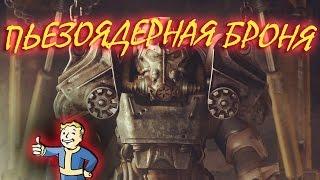 Fallout 4 Легендарная броня. Пъезоядерная силовая броня.