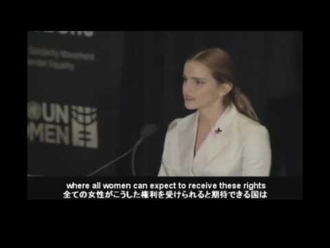 Emma Watson He For She Speech (日本語訳付)