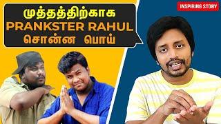 Prankstar Rahul | Inspiration | Sha Vibe | Tamil Prank Video | PSR India 2020