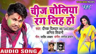 Deepak Dildar का सुपरहिट होली गीत Jija Choliya Rang Liha Dildar Ke Pichkari Bhojpuri Holi Song