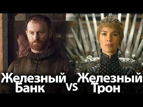 Железный Трон vs Железный Банк. Кто победит в 7, 8 сезоне сериала Игра Престолов