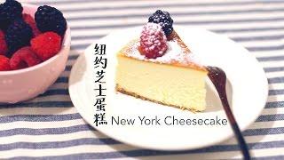晓食堂第8集 纽约芝士蛋糕 New York Cheesecake