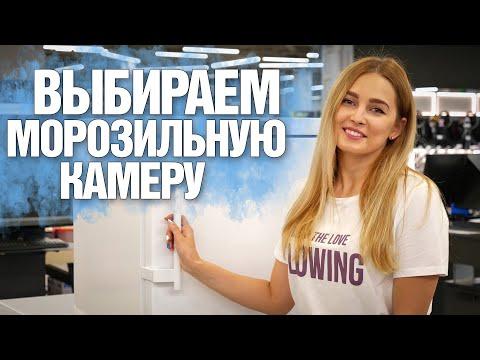 Как выбрать морозильную камеру: виды, мощность, температура