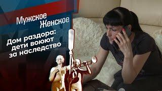 Сестра против сестры. Мужское / Женское. Выпуск от 12.05.2021