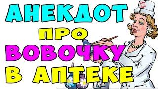 АНЕКДОТ про Вовочку в Аптеке и Резиновые Изделия Самые Смешные Свежие Анекдоты