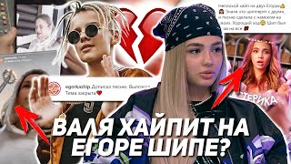 Егор Шип рассказал правду про Валю