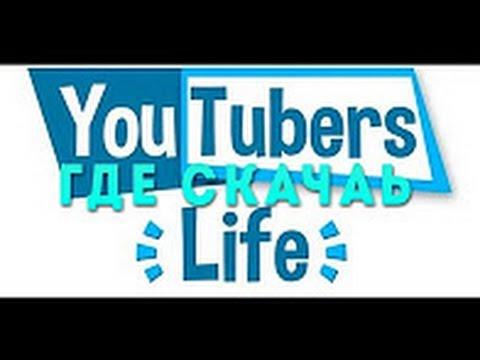 Где скачать игру Youtubers Life на русском бесплатно? l YOUTUBERS LIFE/ЖИЗНЬ ЮТУБЕРА