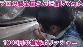 プロの鈑金屋さんは乾電池で動く格安ポリッシャーで仕事できるのか? プリウスのボディー磨き&キズ補修 thumbnail