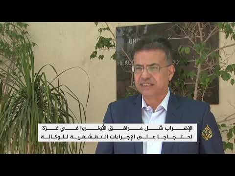 إضراب شامل يشل مرافق ومؤسسات الأونروا في غزة  - 20:54-2018 / 10 / 2