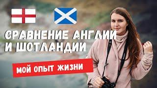 Англия и Шотландия: есть ли различия?   Эдинбург vs Лондон