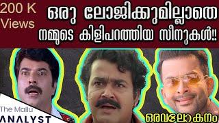 Malayalam movies-ലെ ലോജിക്കില്ലാത്ത സീനുകൾ- ഒരവലോകനം! Logic less scenes in Malayalam Movies