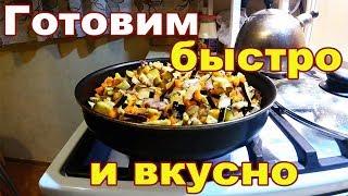 Баклажаны с морковью, луком и ветчиной - быстро и вкусно!