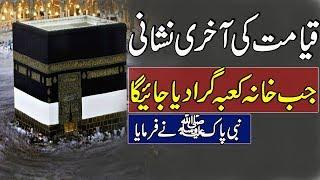 Signs Of Judgment day | Qayamat Ki Akhri Nishani Nabi Pak Saw Ne Farmaya| Rohail Voice