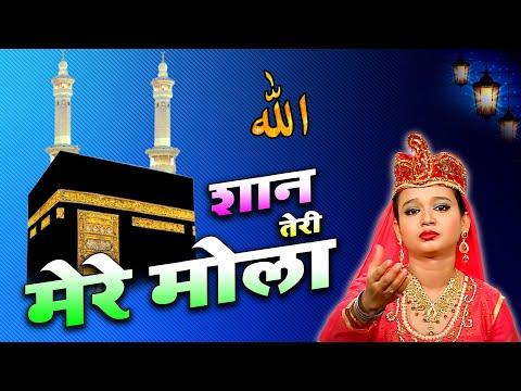 लाइव - अल्लाह हो अल्लाह || Allah Ho Allah Ho || Neha Naaz || Latest Qawwali || Popular Qawwali