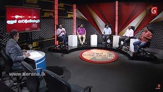 Aluth Parlimenthuwa ( 29-04-2020 ) Thumbnail
