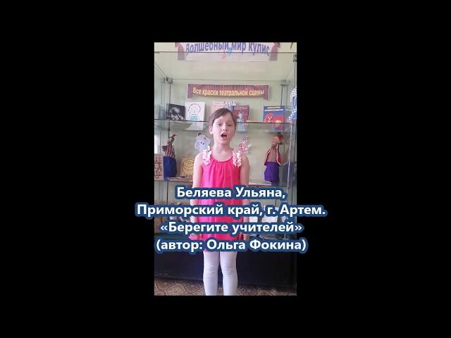Изображение предпросмотра прочтения – УльянаБеляева читает произведение «Берегите учителей» О.В.Фокиной
