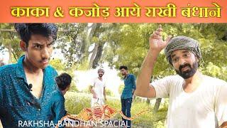 काका कजोड़ चला राखी बंधाने । Rajasthani comedy, marwady masti । ft. Kaka kajod comedy