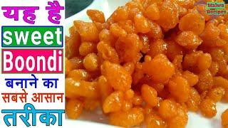 यह है Sweet Boondi बनाने का सबसे आसान तरीका - Boondi recipe - meethi boondi Recipe - Sweets recipe