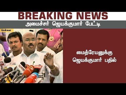 மைத்ரேயன் ஃபேஸ்புக் கருத்து: அமைச்சர் ஜெயக்குமார் | Minister Jayakumar on Maithreyan's Facebook post