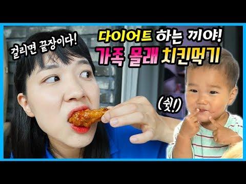 다이어트 하는 끼야! 가족 엄마 몰래 치킨 먹기! 국민이 도움이 필요해 ㅋㅋㅋ 60계치킨 쫀득치즈볼 더매운고추치킨 먹방 상황극 놀이 chicken Mukbang | 말이야와친구들