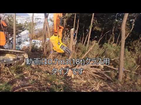 コンパクトなバックホウ用 伐採・木材切断アタッチメント