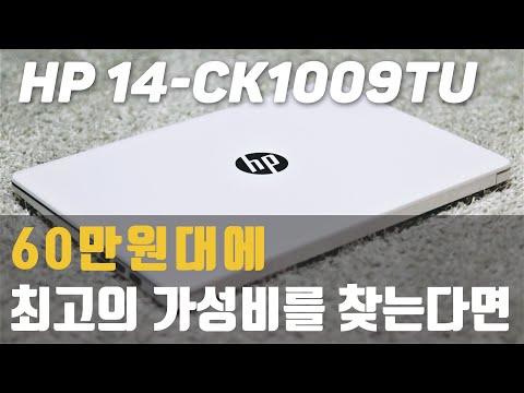 60만원대 노트북 고민이라면? 위스키레이크를 탑재한 가성비 최강 노트북 HP 14-CK1009TU