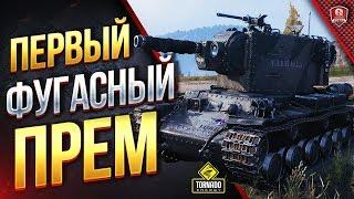 КВ-2 (Р) Valhallan Ragnarok  - Первый ФУГАСНЫЙ ПРЕМ