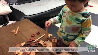 [육아용품리뷰] 숲소리 숫자놀이 원목교구로 놀이해요~
