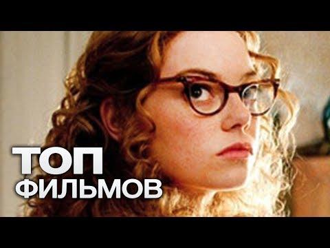 ТОП-10 ФИЛЬМОВ, КОТОРЫМ ЗРИТЕЛИ ПОСТАВИЛИ ВЫСШИЙ БАЛЛ! - Видео-поиск