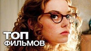 ТОП-10 ФИЛЬМОВ, КОТОРЫМ ЗРИТЕЛИ ПОСТАВИЛИ ВЫСШИЙ БАЛЛ!