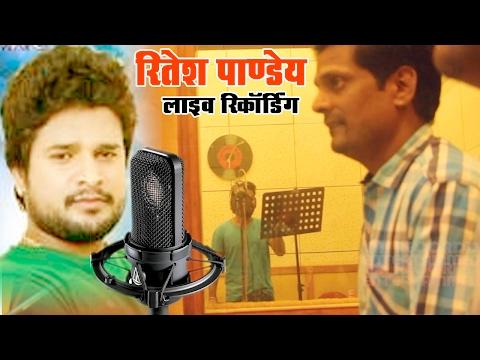 देखे कैसे गाते  है रितेश पांडेय स्टूडियो में | LIVE STUDIO | Live Recording Studio | New Bhojpuri