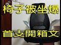 JoJo昨天把八百的椅子給坐爆了,所以買了一張好一點的椅子,順便拍了一支開箱文!! 各種遊戲的精華titian fall2:https://goo.gl/oz4gfG GTA5:https://goo.gl/lgT8M8...