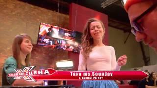 Таня Ms.Sounday. Профайл