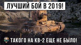 ЛУЧШИЙ БОЙ НА КВ-2 В 2019 ГОДУ! ВОТ ТАКОГО ЕЩЕ НИКОГДА НЕ ВИДЕЛ!