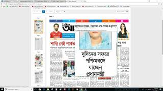 How to create an e-paper site (Bangla Tutorial)  | Techno-71