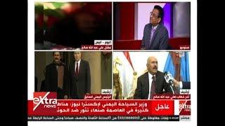 الآن   وزير السياحة اليمني : موقف المجتمع الدولي مما يحدث في اليمن مستفز