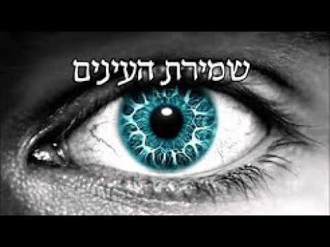 הרב יונתן בן משה - שמירת עיניים -  אסור לך לראות קליפים של נשים - ואיך רוקדות היום נשים ? ה' ירחם !!