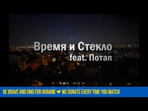 Время и Стекло - Слеза