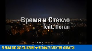 Время и Стекло feat. Потап - Слеза (Official Lyric Video)(MOZGI Entertainment 2012 | http://smarturl.it/vremiaistekloitunes http://mozgientertainment.com http://vk.com/vremyaisteklo | http://facebook.com/vremyaisteklo ..., 2012-10-03T13:00:05.000Z)