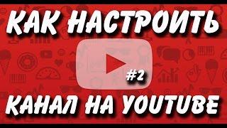 Как настроить свой канал на YouTube